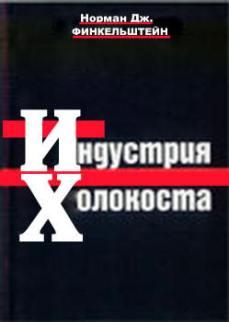Индустрия Холокоста - Библиотека - Одесский Политикум