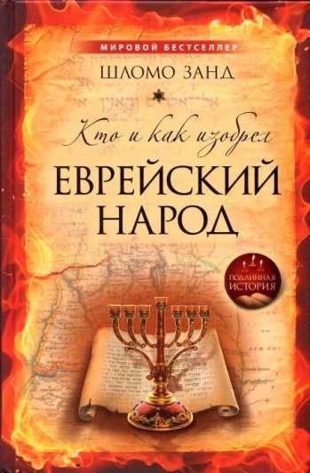 Кто и как изобрел еврейский народ. Шломо Занд - Библиотека - Одесский Политикум