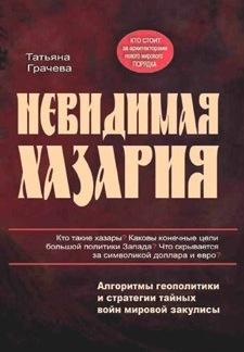 """Книга """" Невидимая Хазария """" - Одесский Политикум"""