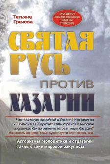 """Книга """" Святая Русь против Хазарии """""""