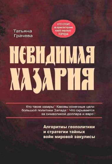 Невидимая Хазария, книга - Библиотека - Одесский Политикум