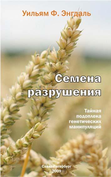 Семена ГМО вырываются на свободул