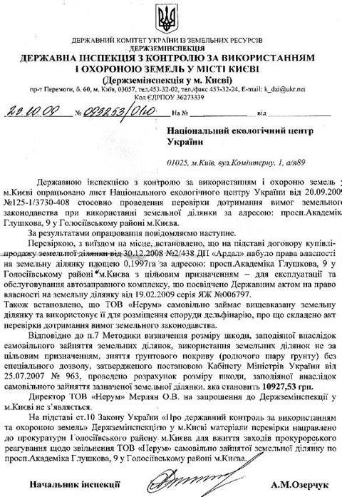 Письмо государственной инспекции по контролю за охраной земель в Киеве - Одесский Политикум