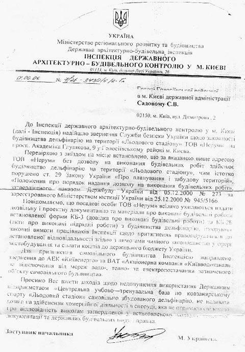 Письмо Инспекции государственного архитектурно-строительного контроля в Киеве - Одесский Политикум