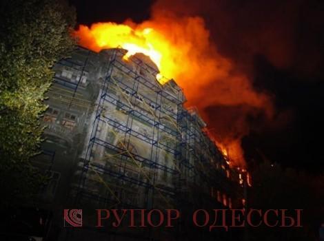 Так горел дом Русова - Одесский Политикум