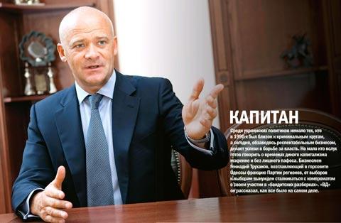 Геннадий Труханов (Капитан) -  председатель фракции Партии регионов - Одесский Политикум