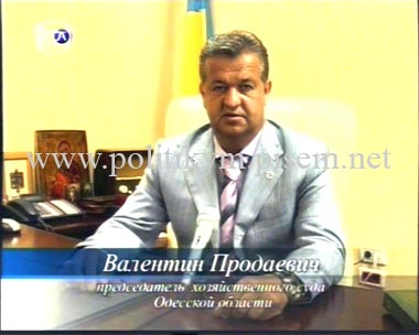 Валентин Продаевич — Одесский Политикум