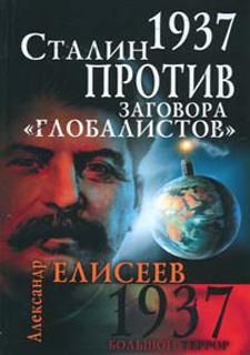 1937. Сталин против заговора глобалистов