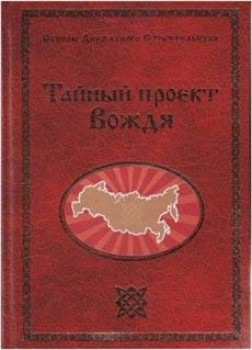 СТАЛИН. ТАЙНЫЙ ПРОЕКТ ВОЖДЯ - Одесский Политикум