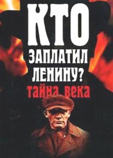 Кто заплатил деньги Ленину - документальный фильм - Одесский Политикум