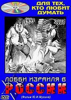 Лобби израиля в России