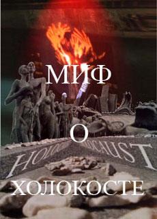 Миф о холокосте евреев