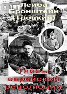 Тайны еврейской революции - Документальный фильм - Одесский Политикум