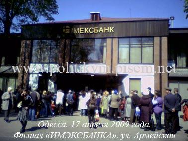 Имексбанк, кризис с наличкой - Одесский Политикум