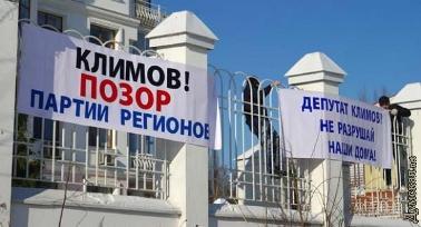 Климов! - Позор Партии Регионов - надпись - Одесский Политикум