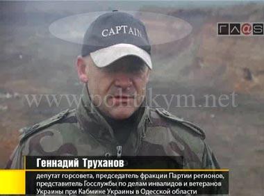 Смотрящий Юры Енакиевского в Одессе Смотрящий Юры Енакиевского