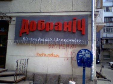 Добраніч Витренко надпись - Одесский Политикум