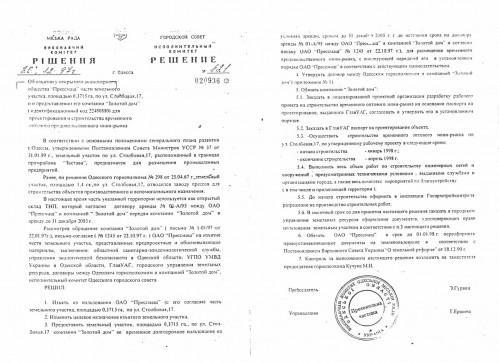 ООО «Золотой дом» продало