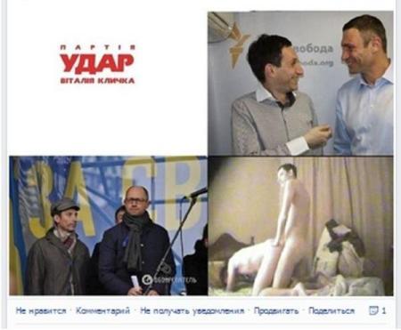 Является ли лидер партии удар кличко гомосексуалистом