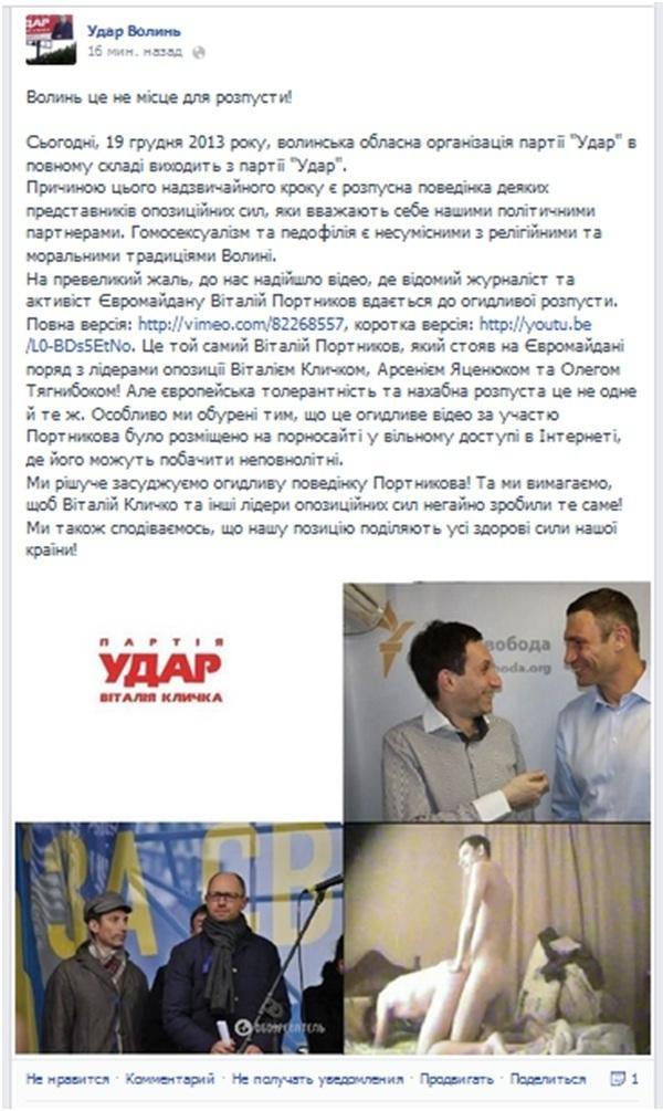 Украинская кривда о секс гей скандале с портниковым видео