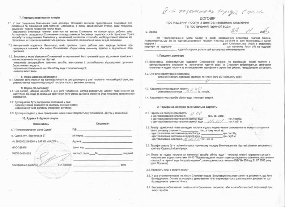 договор на оказание услуг по теплоснабжению образец
