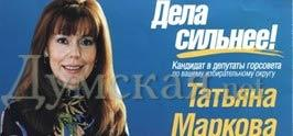 Татьяна Маркова, глава департамента культуры и туризма города Одессы - Одесский Политикум