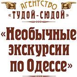 """Логотип турагенства """"Тудой Сюдой"""" - Одесский Политикум"""
