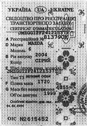 Авто сірого кольору, 2004 року випуску придбане безробітною одеситкою Світланою Гавриловою й 5 лютого 2004 року було зареєстроване у МРЕВ-1 УМВСУ в Одеській області