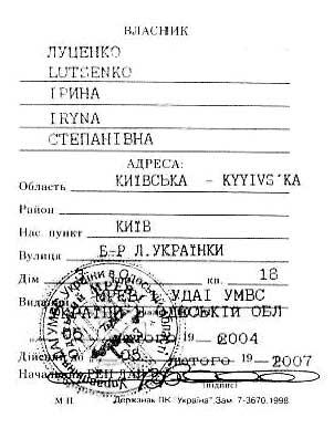 Техпаспорт автомобиля МАЗДА, выписанный на жену Юрия Луценко (Ирину Степановну Луценко) - Одесский Политикум