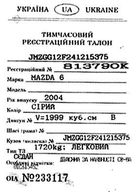 Тимчасовий талон на ім'я Ірини Луценко на право управління терміном на 3 роки - Одесский Политикум