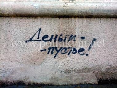 Деньги пустье! - надпись - Одесский Политикум
