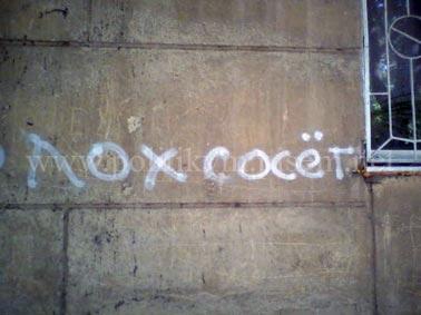 Лох сосет - надпись - Одесский Политикум