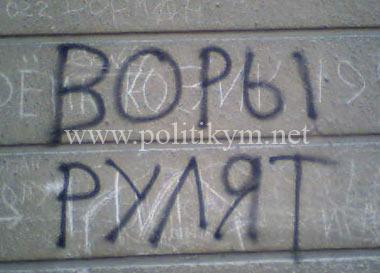 Воры рулят, надпись - Одесский Политикум