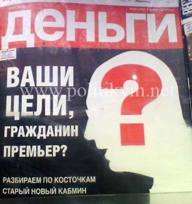 Ваши цели гражданин премьер Яценюк? - надпись - Одесский Политикум
