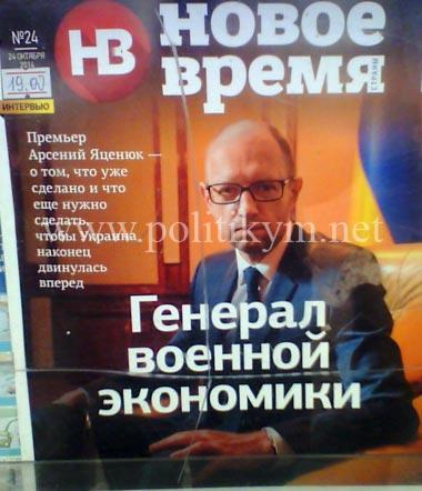 Яценюк - генерал военной экономики - надпись - Одесский Политикум