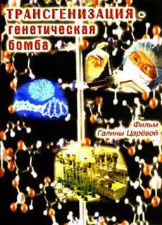 Трангенизация - генетическая бомба - документальный фильм