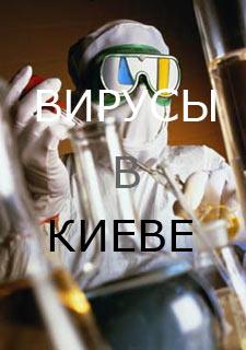 Вирусная лаборатория в Киеве - документальный фильм