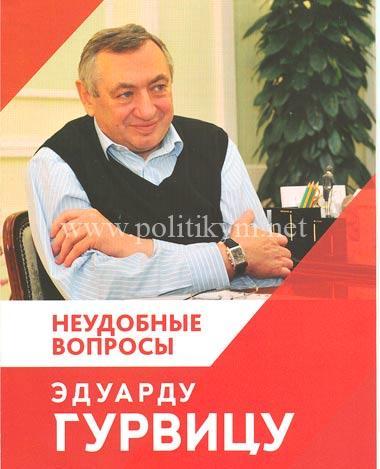 Неудобные вопросы Эдуарду Гурвицу - Одесский Политикум