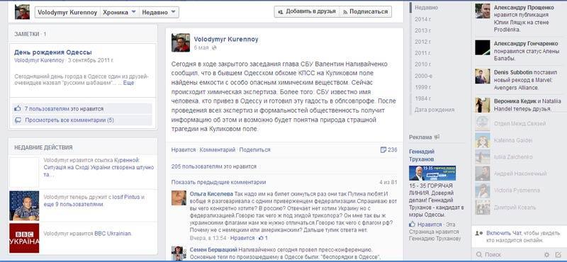 Интересным фактом, является запланированный разнос этой новости со страницы Facebook Владимира Куренного, верного соратника Эдуарда Гурвица, в соавторстве предложившего законопроект о досрочном избрании мэра Одессы 25 мая 2014 года - Одесский Политикум