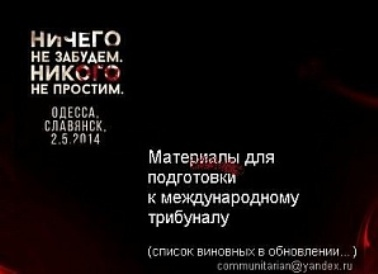 Одесская Хатынь. Как убивали в Доме Профсоюзов. Материалы для подготовки к международному трибуналу