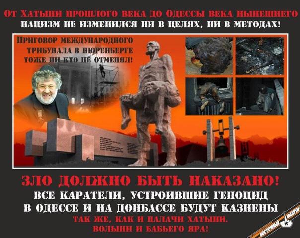 Смерть палачам Коломойского - Одесский Политикум