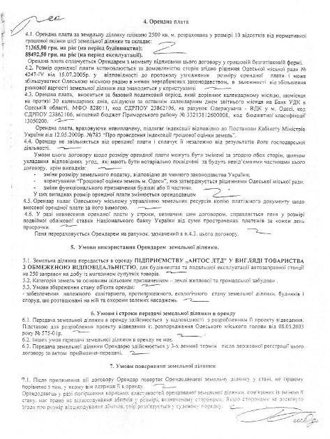 Заявление на отвод земельного участка